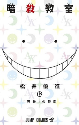 ASSASSINATION CLASSROOM Nº 12
