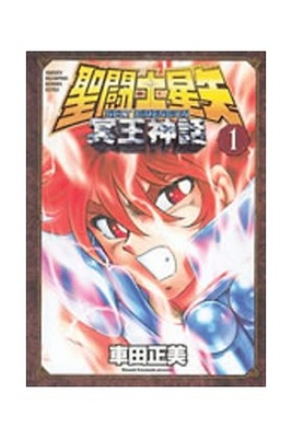 Saint Seiya Next Dimension 1